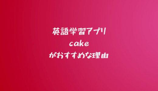 【イチオシ】無料の英語学習アプリ「Cake(ケーク)」の魅力を語る